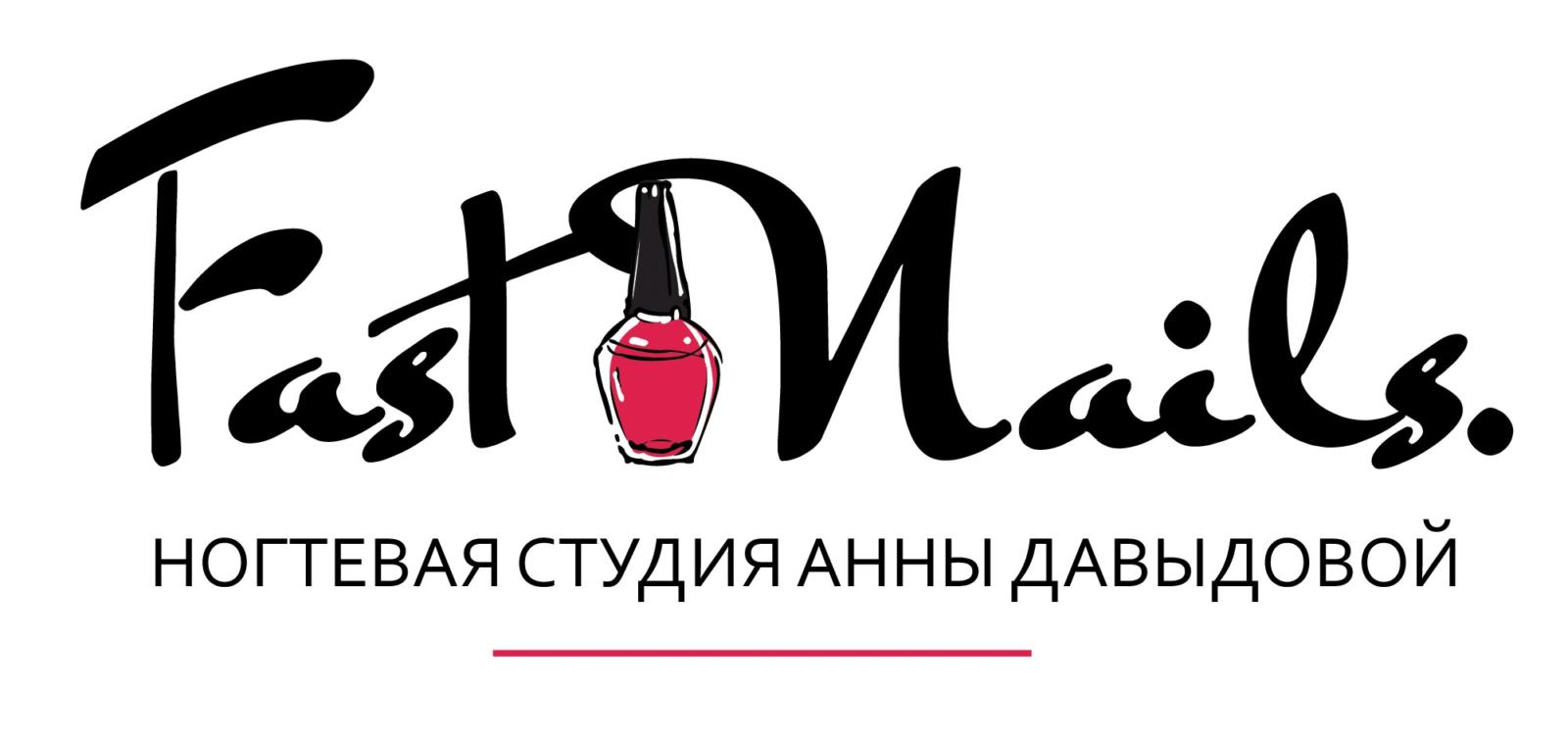 Студия маникюра и педикюра Анны Давыдовой